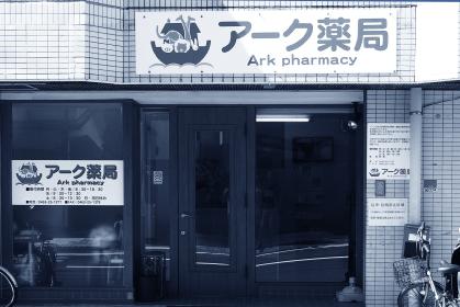 アーク薬局