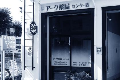 アーク薬局 センター店